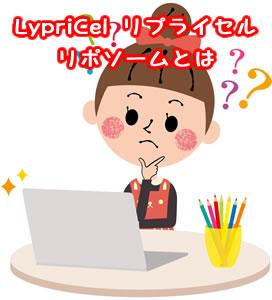 LypriCel(リプライセル)のリポソーム効果とは?