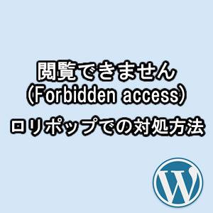 ロリポップ!で閲覧できません (Forbidden access)?原因はWAFか!