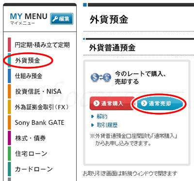 ソニー銀行外貨預金ページ「通常売却」