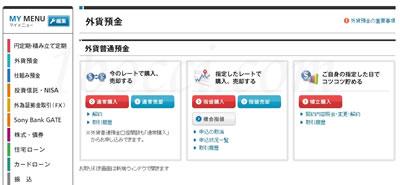 ソニー銀行外貨預金のページ