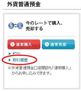ソニー銀行外貨預金取引履歴