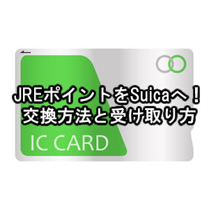 JREポイントをSuicaへ交換!自動券売機とVIEW ALTTEでのチャージ方法