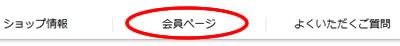 JRE POINTサイト会員ページ