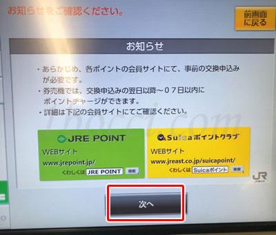 JRE POINTお知らせ