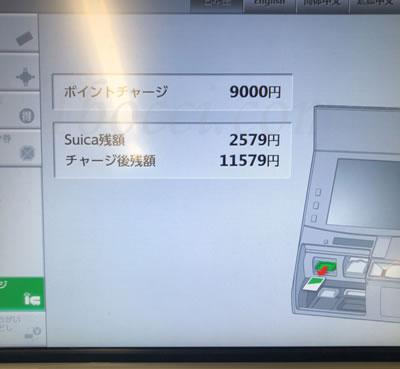 SuicaカードまたはSuica付きビューカードにチャージ完了