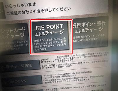 JRE POINTによるチャージを押す
