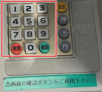 暗証番号入力ボタン
