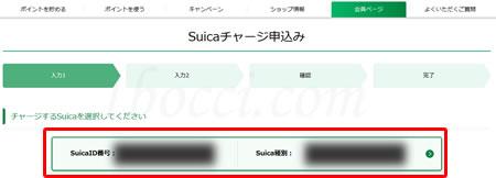 JREポイントをチャージしたいSuicaを選択