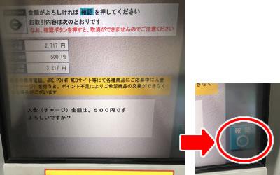 Suicaへ入金(チャージ)する金額の確認