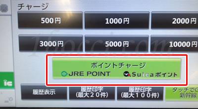 JRE自動券売機ポイントチャージ