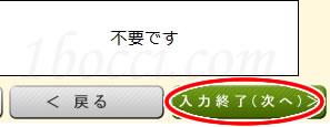 住所・氏名等入力(1/3)入力終了(次へ)