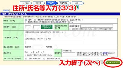 「住所・氏名等入力(3/3)」