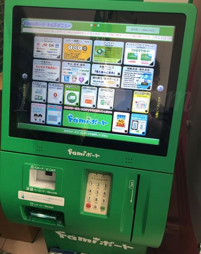 ファミリーマート「Famiポート」でのコンビニ納付(QRコード)のやり方