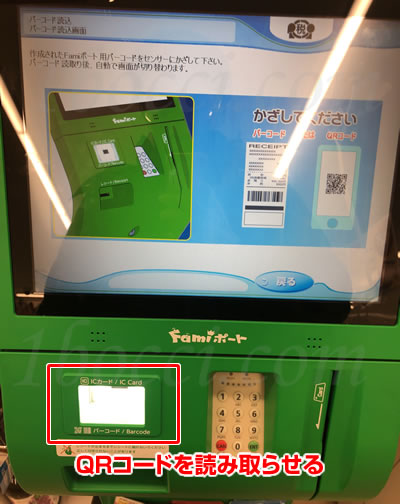 Famiポート専用の納付用QRコードを読み取る