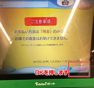 Famiポートコンビニ納付(QRコード)注意事項