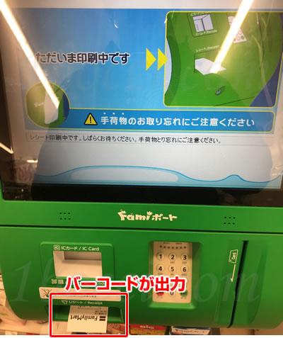 Famiポート納税バーコード出力