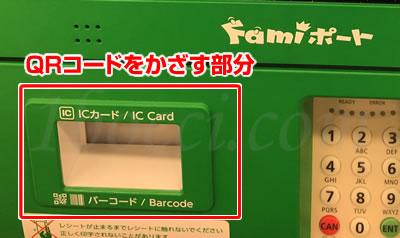 Famiポート納税バーコード出力部分