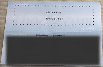 ファミリーマート振込金受領証【お客様控え】