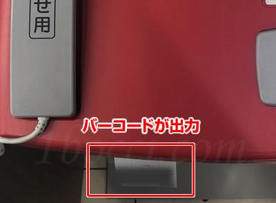Loppiコンビニ納付バーコード出力