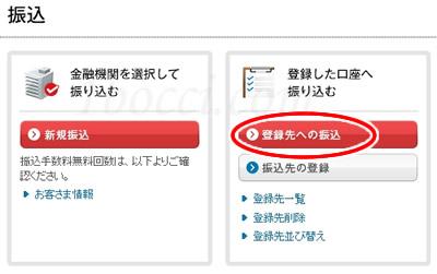 ソニー銀行登録先への振込