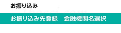 ソニー銀行お振り込み先登録 金融機関名選択