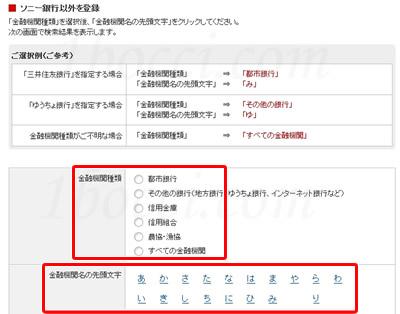 ソニー銀行振込み先新規登録