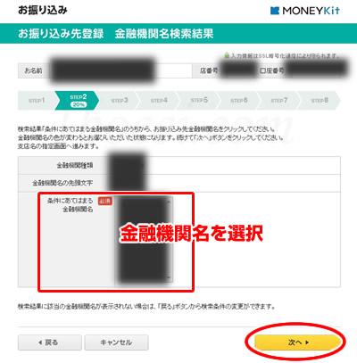 ソニー銀行お振り込み先登録 金融機関名検索結果