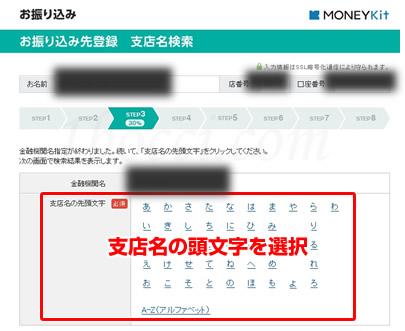 ソニー銀行お振り込み先登録 支店名検索