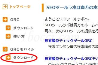 検索順位チェックツールGRCモバイルのダウンロード方法