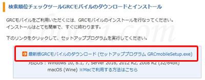 最新版GRCモバイルのダウンロード (セットアッププログラム GRCmobileSetup.exe)