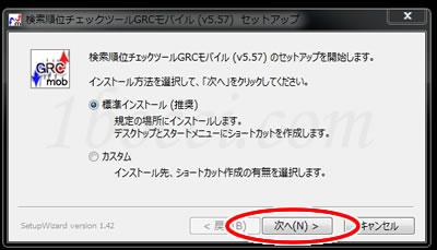 検索順位チェックツールGRCモバイル標準インストール(推奨)方法