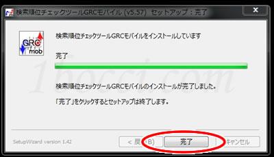 検索順位チェックツールGRCモバイルのインストール完了