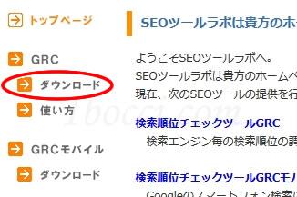 検索順位チェックツールGRCのダウンロード方法