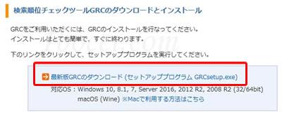 最新版GRCのダウンロード (セットアッププログラム GRCsetup.exe)