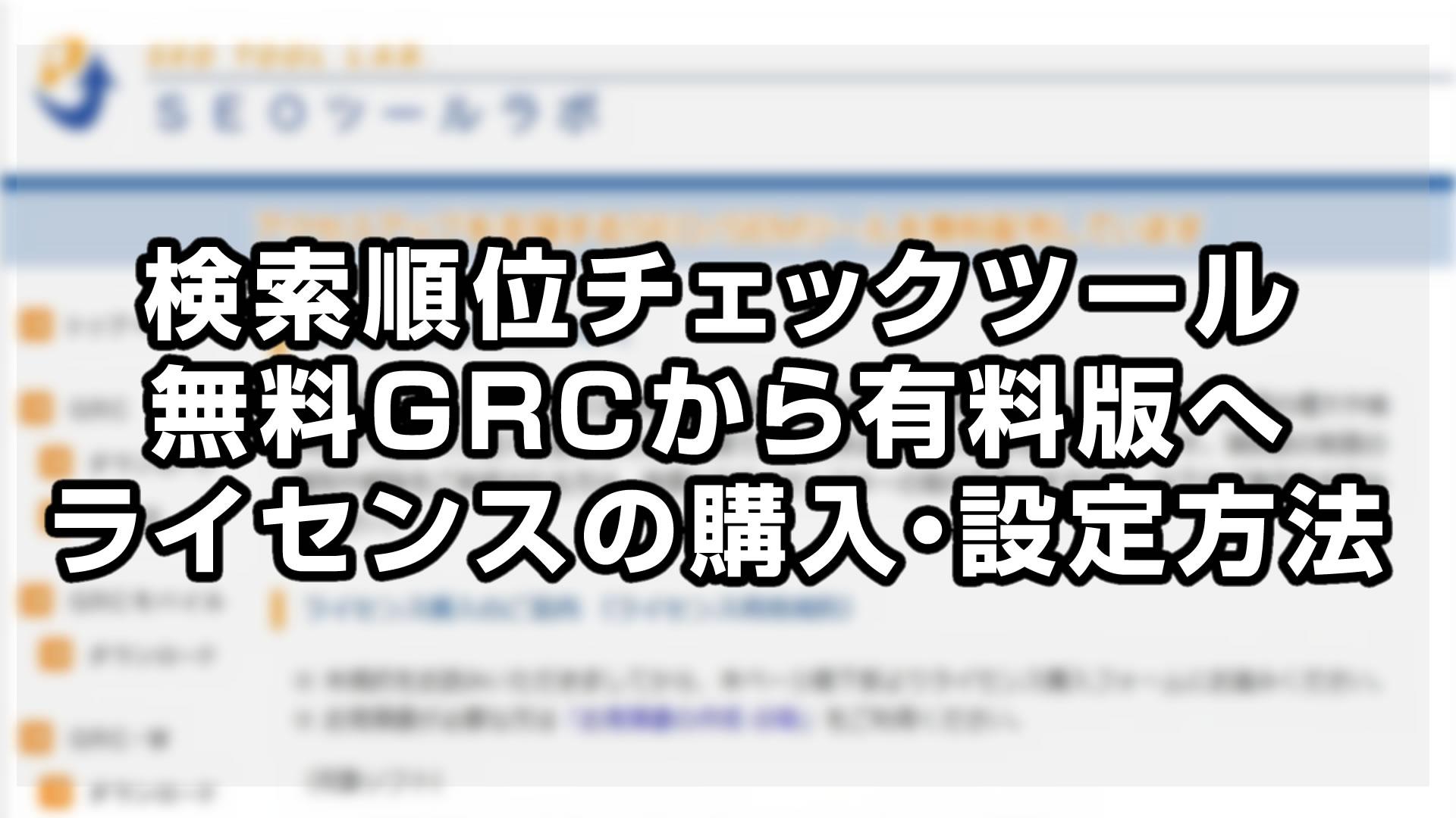 無料GRCから有料版へ変更!ライセンスの購入方法