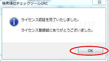 GRCGRCライセンス認証を完了