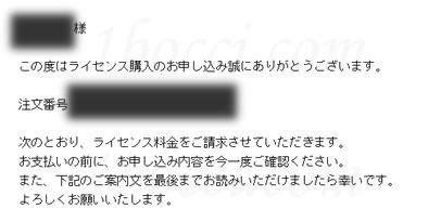 SEOツールラボ(有限会社シェルウェア)GRC請求書
