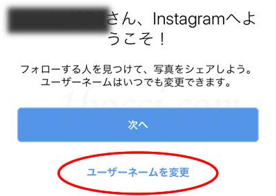Instagram(インスタグラム)新規アカウント登録完了