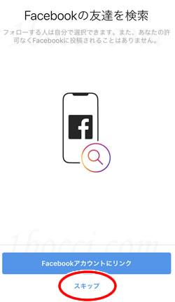 Instagram(インスタグラム)Facebookの友達を検索