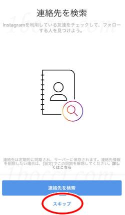 Instagram(インスタグラム)連絡先を検索