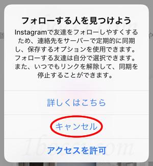 Instagram(インスタグラム)注意スキップ