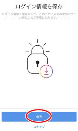 Instagram(インスタグラム)ログイン情報を保存