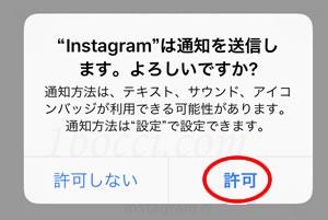 Instagramは通知を送信許可する