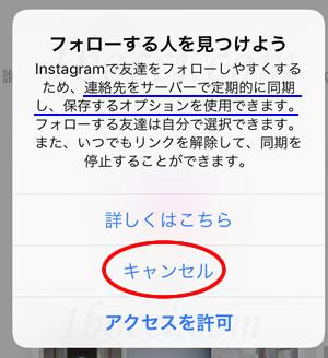 Instagram(インスタグラム)連絡先をサーバーで定期的に同期