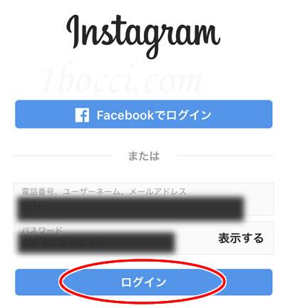 Instagram(インスタグラム)ログインする