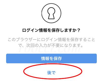 Instagram(インスタグラム)ログイン情報を保存しない