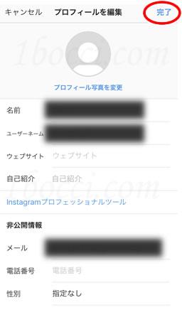 Instagram(インスタグラム)プロフィールの編集完了