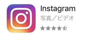 iPhone/スマホアプリから新規アカウント作成の仕方