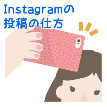 Instagram(インスタグラム)の投稿(ポスト/post)の仕方