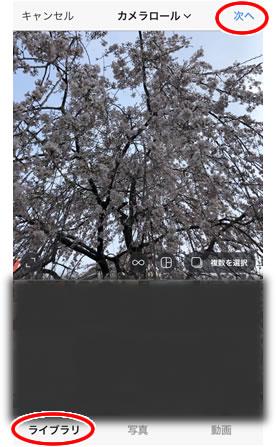 Instagram(インスタグラム)ライブラリ写真選択